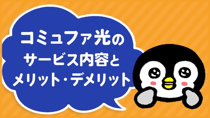 コミュファ光のサービス内容をメリット・デメリットとともに解説!